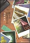 鉄子の旅写真日記