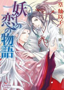 妖しの恋の物語 電子書籍版