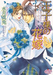 王子様の花嫁 電子書籍版
