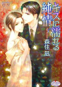 キスに濡れる純情 電子書籍版
