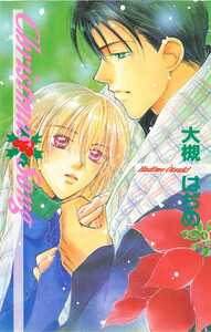 Christmas Song 電子書籍版