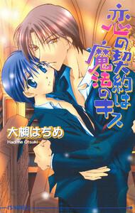 恋の契約は魔法のキス 電子書籍版