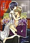 贋姫 ―プリンセスメイクビリーブ― 電子書籍版