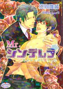 Mr.シンデレラ -義息が上司と恋をした- 電子書籍版