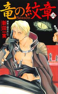 竜の紋章~Season~(上) 電子書籍版