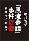 『風流夢譚』事件以後 電子書籍版
