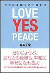 ココロを開くアイコトバ―LOVE YES PEACE 電子書籍版