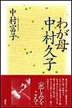 わが母 中村久子 電子書籍版