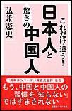 これだけ違う!日本人と驚きの中国人 電子書籍版
