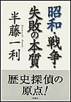 昭和・戦争・失敗の本質 電子書籍版