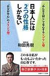 日本人には「2つの性格」しかない 電子書籍版