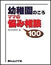 幼稚園のころ ママの悩み相談100 電子書籍版