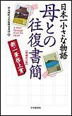 日本一小さな物語 母との往復書簡<増補改訂版>-新一筆啓上賞 電子書籍版