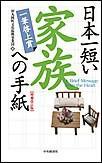 日本一短い家族への手紙〈増補改訂版〉―一筆啓上賞 電子書籍版
