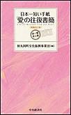 日本一短い手紙 「愛」の往復書簡〈増補改訂版〉―新・一筆啓上賞 電子書籍版