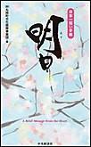 日本一短い手紙 明日―新・一筆啓上賞 電子書籍版