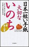 日本一短い手紙 大切ないのち〈増補版〉―一筆啓上賞 電子書籍版