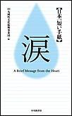 日本一短い手紙 涙-新一筆啓上賞 電子書籍版