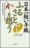 日本一短い手紙 ふるさとを想う〈増補版〉―一筆啓上賞 電子書籍版
