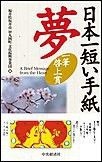 日本一短い手紙 夢―一筆啓上賞 電子書籍版