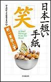 日本一短い手紙 笑―新一筆啓上賞 電子書籍版