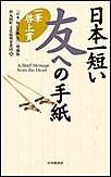 日本一短い友への手紙〈増補版〉―一筆啓上賞 電子書籍版