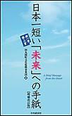 日本一短い「未来」への手紙〈増補改訂版〉―新・一筆啓上賞 電子書籍版