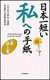日本一短い私への手紙〈増補版〉―一筆啓上賞 電子書籍版