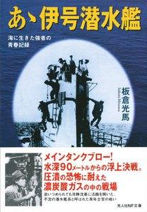 あゝ伊号潜水艦