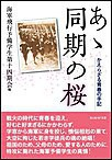 あゝ同期の桜―かえらざる青春の手記 電子書籍版