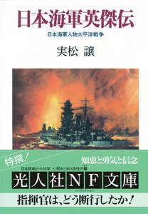 日本海軍英傑伝
