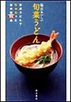 毎日おいしい旬菜うどん 秋と冬の旬菜うどん40品 電子書籍版
