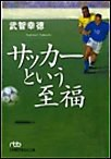 [分冊版]サッカーという至福【1】