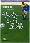 [分冊版]サッカーという至福