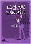 ビジネス版 悪魔の辞典 増補改訂版