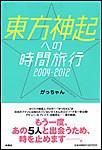 東方神起への時間旅行2004-2012 電子書籍版