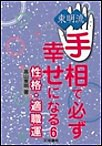 東明流 手相で必ず幸せになる(6) 電子書籍版