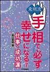 東明流 手相で必ず幸せになる(7) 電子書籍版