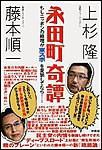 永田町奇譚 電子書籍版