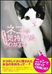 ネコの気持ちがおもしろいほどわかる本 電子書籍版