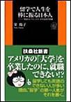 留学で人生を棒に振る日本人 電子書籍版