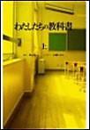 わたしたちの教科書 第9話前編 電子書籍版