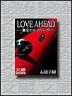 LOVE AHEAD 電子書籍版