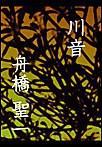 川音 電子書籍版