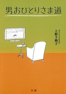 男おひとりさま道 電子書籍版