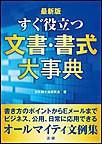 最新版 すぐ役立つ 文書・書式大事典 電子書籍版