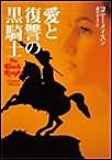 愛と復讐の黒騎士 電子書籍版