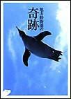 旭山動物園の奇跡 電子書籍版
