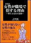 女性が職場で損する理由 電子書籍版