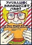 アメリカ人は嘆く われわれはどこまでバカか? 電子書籍版